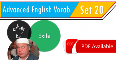 English Words with meanings in Urdu for IELTS, TOEFL, IAS, UPSC and other exams. Vocabulary for Competitive exams with Urdu and Hindi meanings
