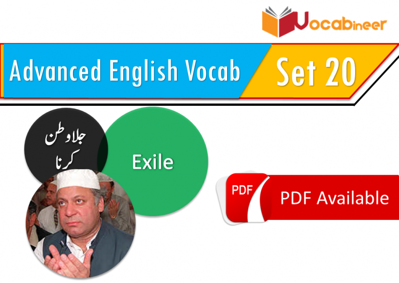 Download English Words with meanings in Urdu - Set 20