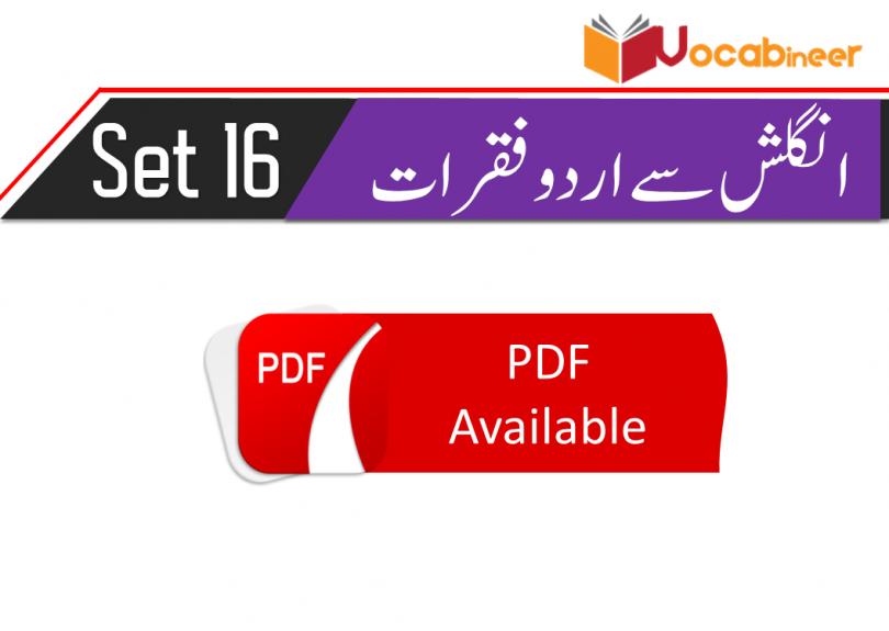 Urdu to English Sentences for Spoken English - Set 16