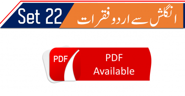 English to Urdu and Urdu to English Sentences for Everyday Use set 22. Simple English sentences with Urdu translation. English Urdu sentences Vocabineer