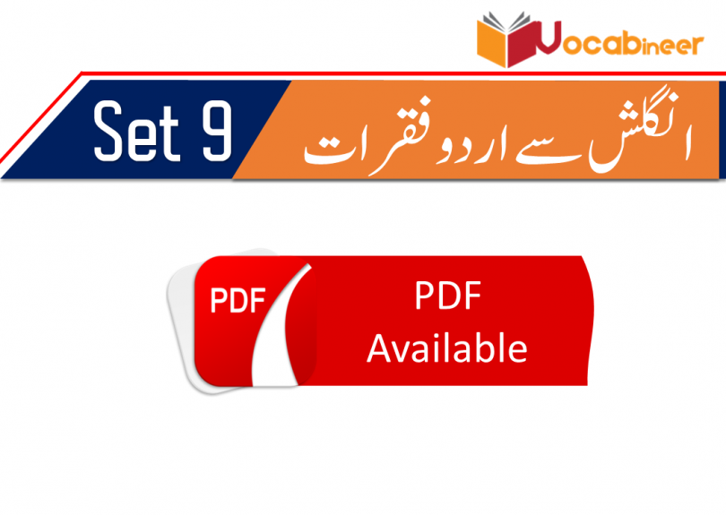 Useful English sentences in Urdu for Spoken English - Set 9. Spoken English sentences with Urdu translation. Useful English sentences for daily use. English to Urdu and Urdu to English Sentences for Everyday Use. Improve your vocabulary and translation in Urdu. Learn English through Urdu and Hindi.