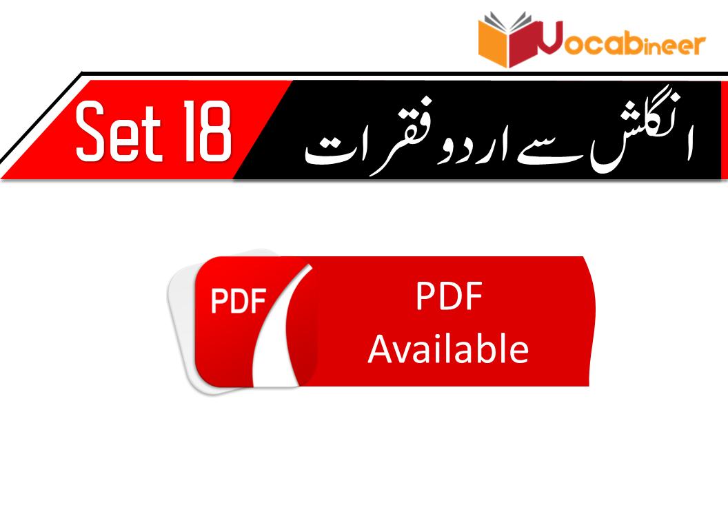 Sentences of daily use with Urdu translation – Set 18