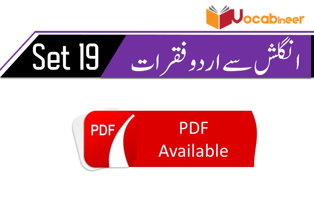 English to Urdu translation for Spoken English in Urdu – Set 19