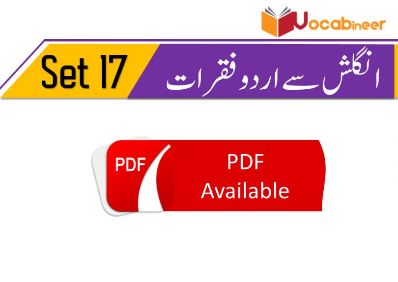 English to Urdu Speaking through Short Sentences in English. English Speaking Course in Urdu with English Sentences and meanings.