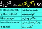 500 Daily Use English Sentences in Urdu Translation
