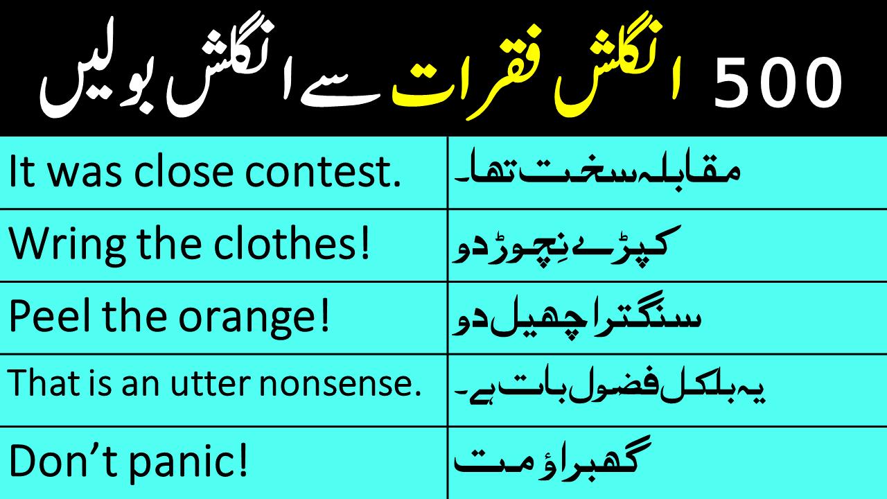 20 Daily Use English Sentences in Urdu Translation
