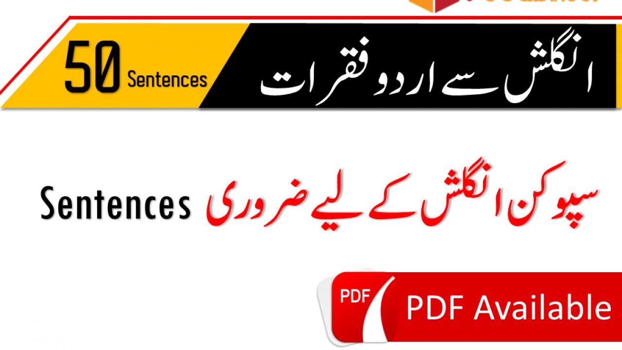 Urdu to English Sentences for Spoken English | 500 Urdu
