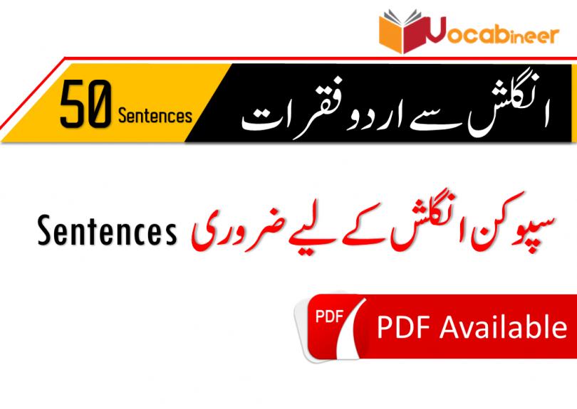 Common English Sentences Urdu and Hindi Translation for Daily use for Spoken English. Spoken English with Urdu meanings. Urdu to English sentences