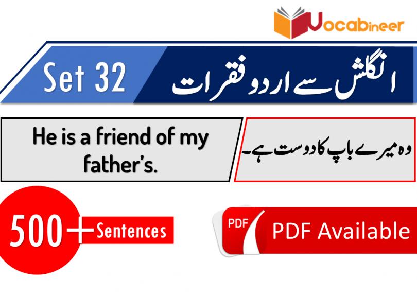 English Sentences For Conversation In Hindi Urdu Set 32 Vocabineer