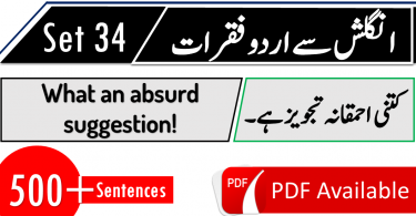 English Sentences with Hindi Urdu for basic Spoken English and Conversation - Part 34. English Sentences in Urdu Hindi for easy English learning.