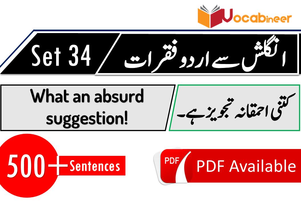 English Sentences with Hindi / Urdu translation – Part 34