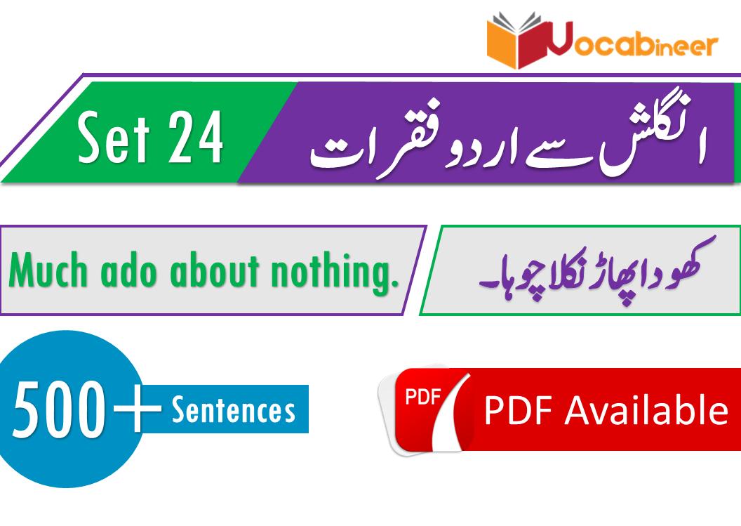 English Speaking Sentences with Urdu / Hindi Translation