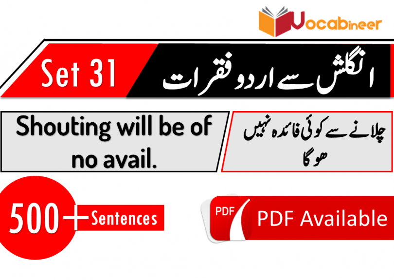 Sentences of everyday use in Hindi / Urdu for Spoken English Set 31