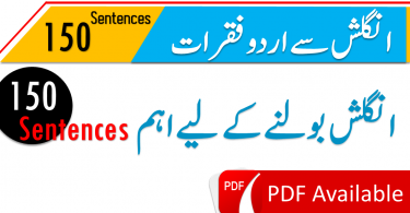 English to Urdu Translation Online Easy with Hindi and Urdu translation for Spoken English. Easy English to Urdu translator for basic English learners.