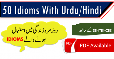 Common English Idioms in Urdu / Hindi, Daily used Idioms with Urdu / Hindi, English Idioms in Urdu, 50 English Idioms in Urdu with sentences, English Idioms we use in daily life, English to Urdu Idioms, Everyday used English Idioms, Most common English Idioms, Daily life English Idioms, 1000 Most common English Idioms, Idioms with sentences, English idioms in Urdu PDF, Download English idioms in PDF, English Idioms with meanings and sentences PDF, Essential Idioms in English PDF, English Idioms in use PDF, American English Idioms with Urdu Hindi meanings, English Idioms with Urdu meanings, Most important English Idioms with sentences, Learn English Idioms through Hindi Urdu, Idioms with Hindi Urdu meanings, Daily used English Idioms with meanings, Spoken English practice, Learn Vocabulary in Urdu.www.vocabineer.com