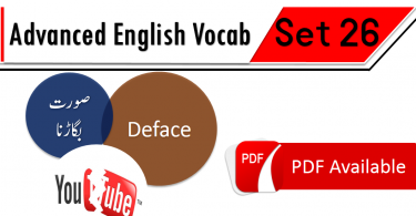 Vocabulary in Urdu, Vocabulary for IELTS, Vocabulary list, Vocabulary Urdu to English, Vocabulary words with meaning, Vocabulary for spoken English, Vocabulary words for A level, Vocabulary words for O level, Vocabulary words for CSS, Vocabulary words for kids, Vocabulary words for GRE, Vocabulary words for TOEFL, Urdu to English Vocabulary, vocabulary for daily use, English words and meanings, list of daily used english words, spoken English words list, English words used in daily life, vocabulary for fpsc, english vocabulary for css, daily use vocabulary, English vocabulary list, spoken english words list, Spoken English vocabulary, Common English words used in daily life, English to Urdu vocabulary, English vocabulary in Urdu, English to Urdu, Urdu to English, English words in Urdu, English words with Urdu meanings, English vocabulary with Urdu meanings, English to Hindi vocabulary, English vocabulary in Hindi, English to Hindi, Hindi to English, Common English words with Hindi, 3000 Vocabulary words, Advanced English vocabulary, Daily used vocabulary in Urdu, English vocabulary with Urdu meanings, Vocabulary for kids in Urdu, Islamic vocabulary words, Daily used English vocabulary, English vocabulary for beginners with Urdu, vocabulary collection with Urdu, Urdu to English vocabulary with PDF, English to Urdu vocabulary with PDF, Vocabulary collection with PDF, Vocabulary with Urdu, 1000 English to Urdu words for daily use, Common English words for daily use, English vocabulary with Urdu PDF, Easy English vocabulary, Most used English words in Urdu, English vocabulary for beginners, English words list with Urdu meanings, English vocabulary collection with Urdu, List of English words in Urdu, Daily used English words with Urdu meanings, Best of English to Urdu vocabulary, Best of English to Hindi vocabulary, Vocabulary collection in Hindi, List of English vocabulary in Hindi, Pictures vocabulary in Urdu, Urdu to English vocabulary with pictures, Pictures vocabulary .www.vocabineer.com