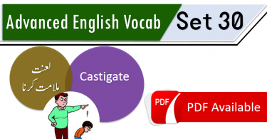 Vocabulary in Urdu, Vocabulary for IELTS, Vocabulary list, Vocabulary Urdu to English, Vocabulary words with meaning, Vocabulary for spoken English, Vocabulary words for A level, Vocabulary words for O level, Vocabulary words for CSS, Vocabulary words for kids, Vocabulary words for GRE, Vocabulary words for TOEFL, Urdu to English Vocabulary, vocabulary for daily use, English words and meanings, list of daily used english words, spoken English words list, English words used in daily life, vocabulary for fpsc, english vocabulary for css, daily use vocabulary, English vocabulary list, spoken english words list, Spoken English vocabulary, Common English words used in daily life, English to Urdu vocabulary, English vocabulary in Urdu, English to Urdu, Urdu to English, English words in Urdu, English words with Urdu meanings, English vocabulary with Urdu meanings, English to Hindi vocabulary, English vocabulary in Hindi, English to Hindi, Hindi to English, Common English words with Hindi, 3000 Vocabulary words, Advanced English vocabulary, Daily used vocabulary in Urdu, English vocabulary with Urdu meanings, Vocabulary for kids in Urdu, Islamic vocabulary words, Daily used English vocabulary, English vocabulary for beginners with Urdu, vocabulary collection with Urdu, Urdu to English vocabulary with PDF, English to Urdu vocabulary with PDF, Vocabulary collection with PDF, Vocabulary with Urdu, 1000 English to Urdu words for daily use, Common English words for daily use, English vocabulary with Urdu PDF, Easy English vocabulary, Most used English words in Urdu, English vocabulary for beginners, English words list with Urdu meanings, English vocabulary collection with Urdu, List of English words in Urdu, Daily used English words with Urdu meanings, Best of English to Urdu vocabulary, Best of English to Hindi vocabulary, Vocabulary collection in Hindi, List of English vocabulary in Hindi, Pictures vocabulary in Urdu, Urdu to English vocabulary with pictures, Pictures vocabula
