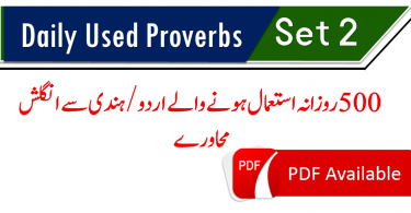English Proverbs in Hindi, Everyday used English to Urdu / Hindi Proverbs, Urdu Hindi proverbs with English, Common Urdu to English proverbs, Proverbs in English, Proverbs with meanings, Proverbs translation, English proverbs in Urdu, English proverbs in Hindi, English proverbs with Urdu Hindi meanings, Daily used English proverbs with Urdu Hindi meanings, English proverbs, Common English proverbs, Proverbs with Urdu translation, Urdu proverbs with English translation, Proverbs of daily use, 50 most common proverbs, 100 most common English to Urdu Hindi proverbs, 150 most useful English proverbs in Urdu Hindi, English proverbs in Hindi Urdu, Famous Urdu To English proverbs, Important English to Urdu proverbs, most useful proverbs with Urdu translation, Daily used English proverbs with Urdu translation, Spoken English practice, Spoken English through Urdu Hindi, Learn English to Hindi Urdu translation, English to Urdu Hindi paragraph translation. English paragraphs with Urdu Hindi translation, 500 most used English proverbs, 500 English to Hindi Urdu proverbs, 500 Urdu to English proverbs, 500 Hindi to English proverbs, Everday Hindi proverbs, Everyday Urdu proverbs, English proverbs with Hindi, English proverbs with Urdu, Easy English Urdu proverbs, Simple Urdu English proverbs. www.vocabineer.com