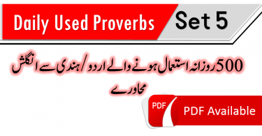 Everyday used English to Urdu / Hindi Proverbs, Urdu Hindi proverbs with English, Common Urdu to English proverbs, Proverbs in English, Proverbs with meanings, Proverbs translation, English proverbs in Urdu, English proverbs in Hindi, English proverbs with Urdu Hindi meanings, Daily used English proverbs with Urdu Hindi meanings, English proverbs, Common English proverbs, Proverbs with Urdu translation, Urdu proverbs with English translation, Proverbs of daily use, 50 most common proverbs, 100 most common English to Urdu Hindi proverbs, 150 most useful English proverbs in Urdu Hindi, English proverbs in Hindi Urdu, Famous Urdu To English proverbs, Important English to Urdu proverbs, most useful proverbs with Urdu translation, Daily used English proverbs with Urdu translation, Spoken English practice, Spoken English through Urdu Hindi, Learn English to Hindi Urdu translation, English to Urdu Hindi paragraph translation. English paragraphs with Urdu Hindi translation, 500 most used English proverbs, 500 English to Hindi Urdu proverbs, 500 Urdu to English proverbs, 500 Hindi to English proverbs, Everday Hindi proverbs, Everyday Urdu proverbs, English proverbs with Hindi, English proverbs with Urdu, Easy English Urdu proverbs, Simple Urdu English proverbs. www.vocabineer.com