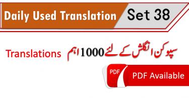 English translation in Hindi, Urdu,Spoken English Sentences in Hindi Urdu Translation - SET 37.English Sentences phrases translation and meanings in Urdu Hindi.www.vocabineer.com