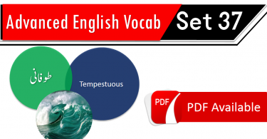 English Words with Hindi Urdu meanings, Vocabulary in Urdu, Vocabulary for IELTS, Vocabulary list, Vocabulary Urdu to English, Vocabulary words with meaning, Vocabulary for spoken English, Vocabulary words for A level, Vocabulary words for O level, Vocabulary words for CSS, Vocabulary words for kids, Vocabulary words for GRE, Vocabulary words for TOEFL, Urdu to English Vocabulary, vocabulary for daily use, English words and meanings, list of daily used english words, spoken English words list, English words used in daily life, vocabulary for fpsc, english vocabulary for css, daily use vocabulary, English vocabulary list, spoken english words list, Spoken English vocabulary, Common English words used in daily life, English to Urdu vocabulary, English vocabulary in Urdu, English to Urdu, Urdu to English, English words in Urdu, English words with Urdu meanings, English vocabulary with Urdu meanings, English to Hindi vocabulary, English vocabulary in Hindi, English to Hindi, Hindi to English, Common English words with Hindi, 3000 Vocabulary words, Advanced English vocabulary, Daily used vocabulary in Urdu, English vocabulary with Urdu meanings, Vocabulary for kids in Urdu, Islamic vocabulary words, Daily used English vocabulary, English vocabulary for beginners with Urdu, vocabulary collection with Urdu, Urdu to English vocabulary with PDF, English to Urdu vocabulary with PDF, Vocabulary collection with PDF, Vocabulary with Urdu, 1000 English to Urdu words for daily use, Common English words for daily use, English vocabulary with Urdu PDF, Easy English vocabulary, Most used English words in Urdu, English vocabulary for beginners, English words list with Urdu meanings, English vocabulary collection with Urdu, List of English words in Urdu, Daily used English words with Urdu meanings, Best of English to Urdu vocabulary, Best of English to Hindi vocabulary, Vocabulary collection in Hindi, List of English vocabulary in Hindi, Pictures vocabulary in Urdu, Urdu to English vocabulary with pictures, Pictures vocabulary.English words in Hindi Urdu, Advanced English vocabulary, Advanced English vocabulary for daily use , www.vocabineer.com