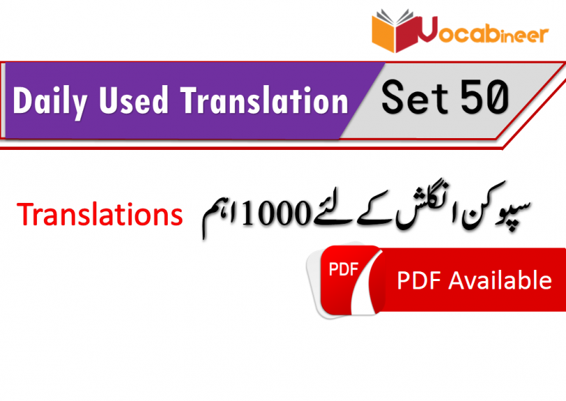 Easy English to Urdu and Hindi Sentences,English to Urdu conversation sentences with PDF, English to Urdu Hindi conversation sentences, English to Urdu Hindi conversation sentences with PDF.www.vocabineeer.com