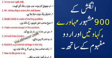 Get a List of Idioms in Urdu with Meanings and Sentences Download in PDF. Learn Urdu Muhavare with English Translation and and Sentences. The Book also Contains Commonly Used Proverbs With Urdu Meanings.
