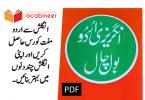 English Urdu Conversation Download Free PDF Book