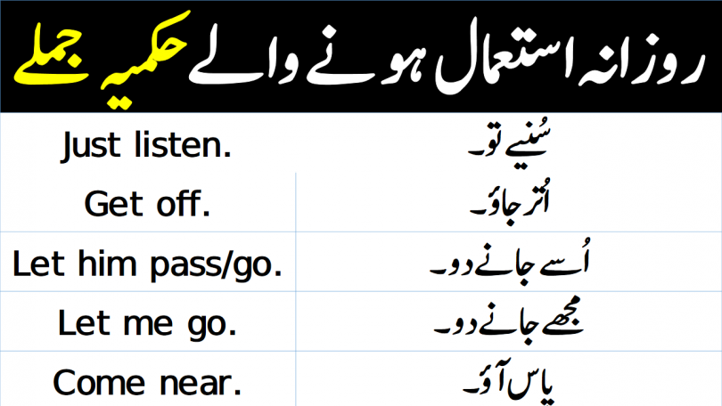 Imperative sentences Examples with Hindi and Urdu, English to Hindi and Urdu 50 Examples of Imperative Sentences Download PDF Free, Learn English to Urdu Conversation With PDF, Daily Used English to Urdu and Hindi Conversation for Spoken English, Download PDF Below for Sentences of order.