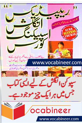 Rapidex English Speaking Course in Urdu Download PDF