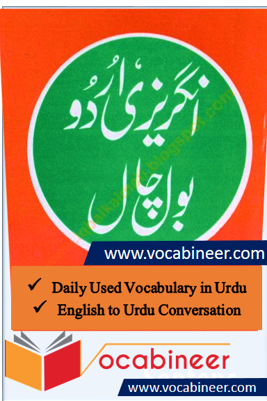 Basic English Speaking Course in Urdu PDF, EASY ENGLISH SPEAKING COURSE FOR URDU SPEAKING STUDENTS PDF, Free English books in Urdu, Spoken English Books in Urdu Download Free, English to Urdu Books, Tenses Book in Urdu PDF, Active voice and passive voice book in Urdu, Direct and indirect book in Urdu, English Grammar Book in Urdu PDF, English Vocabulary Book with Urdu Download Free, English Translation Book in Urdu Download Free, English Sentences book in Urdu PDF, Spoken English Book in Urdu Download Free