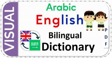 Arabic English Bilingual Visual Dictionary Download PDF