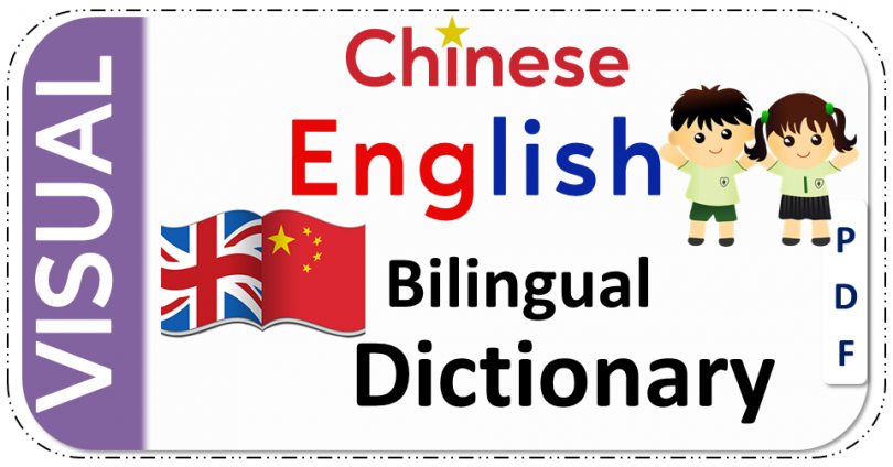 Chinese-English Bilingual Visual Dictionary Download PDF