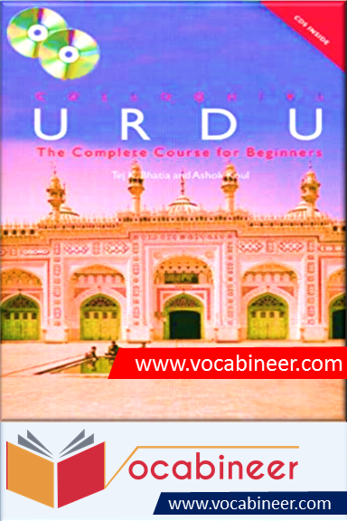 Colloquial Urdu | The Complete Course for Beginners Download PDF Free, English Speaking Course in Urdu  free download, Spoken English Books in Urdu, Urdu to English Learning Course Download free, English language course in Urdu 100 days PDF free download, learn English in Urdu in 10 days Download PDF Book free.