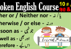 Use of Important Conjunctions watch video lesson with Urdu & Hindi Explanation Download PDF Lesson. Learn use of important conjunctions and their uses with Examples in Urdu & Hindi translation.