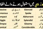 Newspaper Vocabulary Words List with Urdu Meanings Lean newspaper vocabulary words with their meanings in Urdu and Hindi, news vocabulary, 50 difficult words with meaning from newspaper