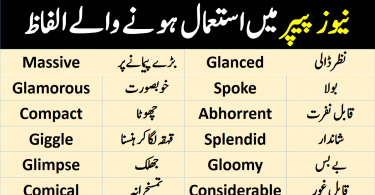 Newspaper Vocabulary Words List with Urdu Meanings Lean newspaper vocabulary words with their meanings in Urdu and Hindi, news vocabulary, 50 difficult words with meaning from newspaper