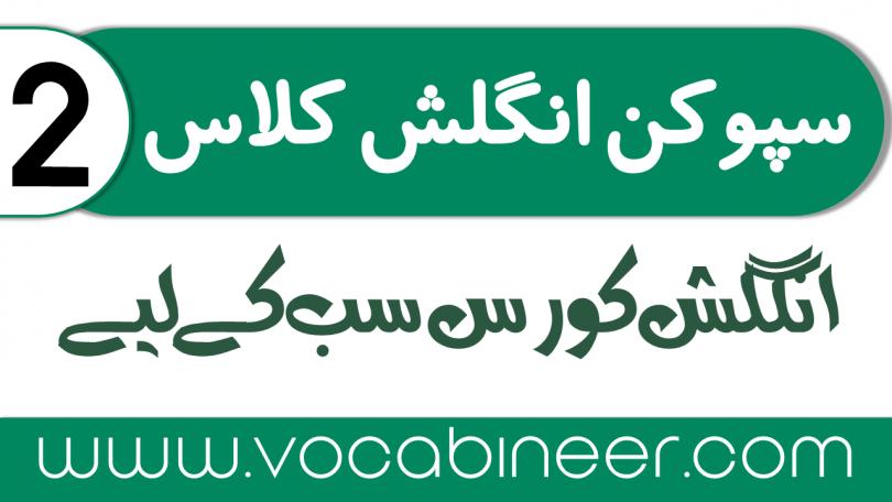 Spoken English Class 2 in Urdu to Speak Like Native Speaker