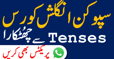 Online Spoken English Course in Urdu complete Course in easy and fast method for Basic Level English learning in Urdu for Basic English Speaking Course for Fluent English Spoken. The Course Covers Essentials of Speaking English with Best Practices, Techniques and Methodologies. You will learn Spoken English through the modern strategies which is structures.