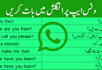 50 English Sentences for WhatsApp Chatting with Urdu