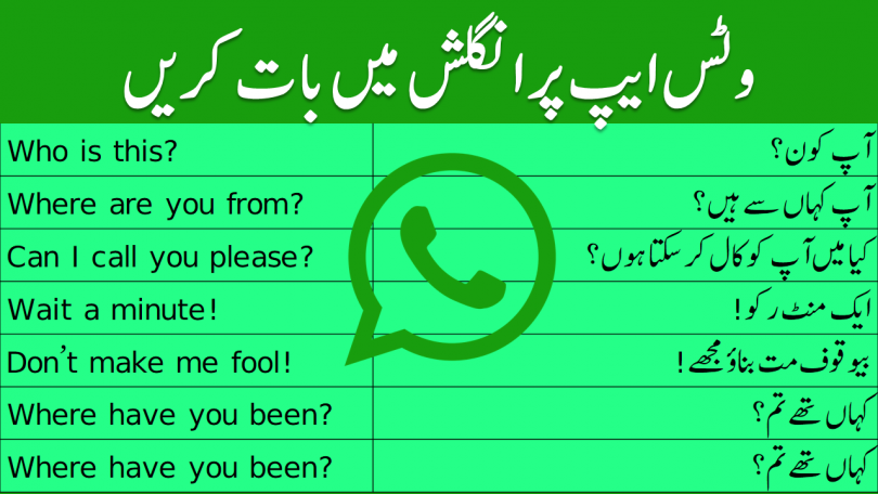 50 English Sentences for WhatsApp Chatting with Urdu