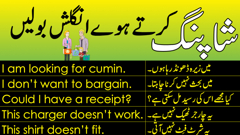 shopping sentences with urdu and hindi translation