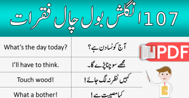 107 English sentences in Urdu for daily english