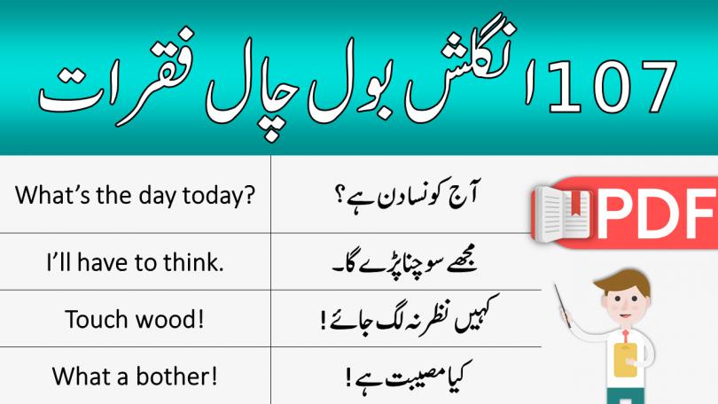 107 English sentences in Urdu for daily english