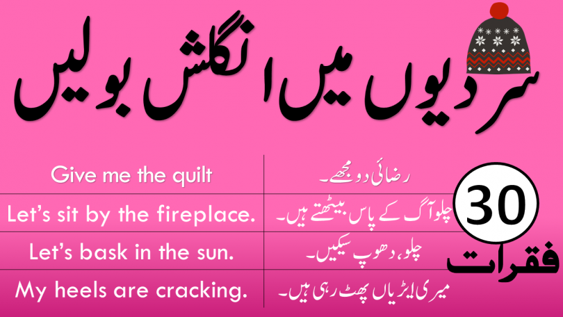 daily use English to Urdu Sentences for winter season