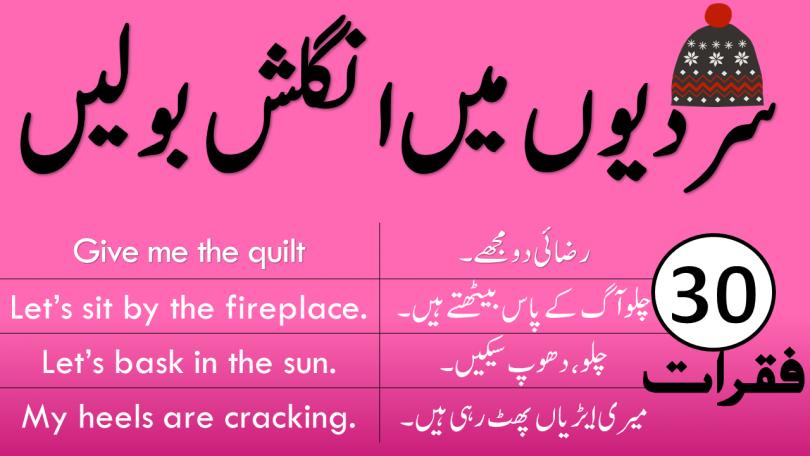 daily use English to Urdu Sentences for winter season