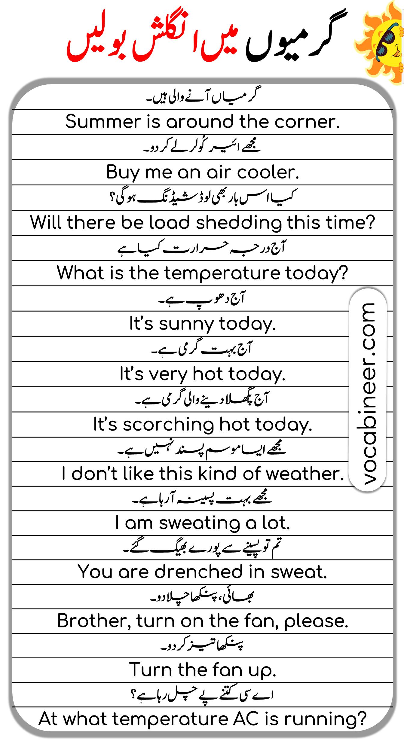 Vocabineer English Sentences for Summer