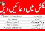 Dua Sentences in English and Urdu