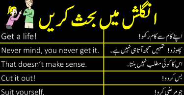 English Sentences Used in Arguments or Fight with Urdu Translation